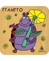 Ttantto     Zurezko puzzlea